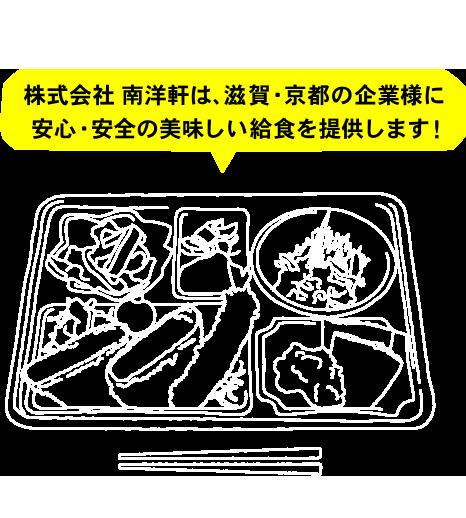 株式会社 南洋軒は、滋賀・京都の企業様に安心・安全の美味しい給食を提供します!