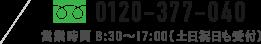 (フリーダイヤル)0120-377-040 営業時間 8:30~17:00(土日祝日も受付)