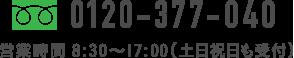 0120-377-040