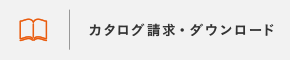 カタログ請求・ダウンロード