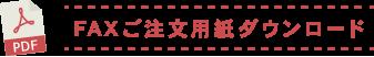 FAXご注文用紙ダウンロード(PDFファイル)