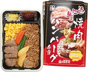 近江牛焼肉&ハンバーグ弁当