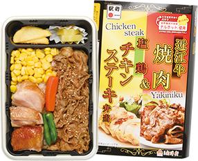 近江牛焼肉&塩鶏チキンステーキ弁当