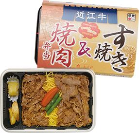 近江牛すき焼&焼肉弁当