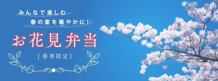 みんなで楽しむ春の宴を華やかに!お花見弁当「春季限定」