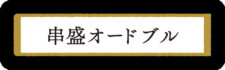 串盛オードブル