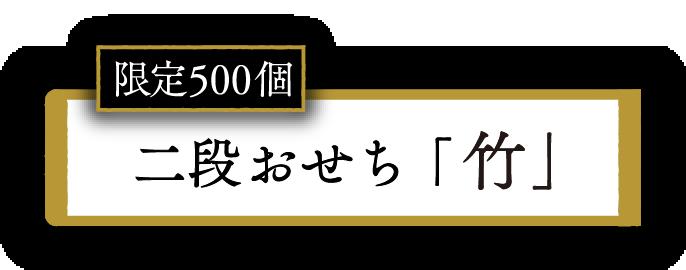 二段おせち「竹」