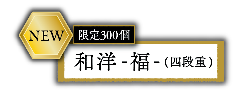 和洋-福-(四段重)