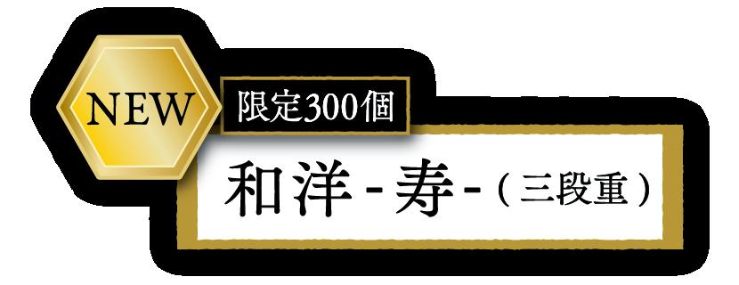 和洋-寿-(三段重)