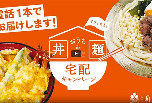 《終了しました》おうちde「丼」「麺」宅配キャンペーン
