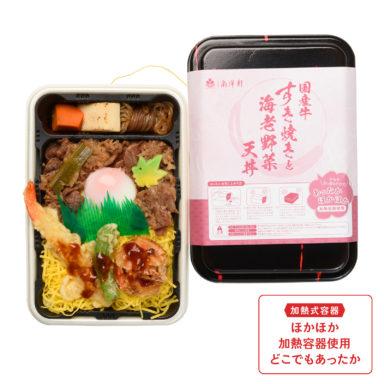 国産牛すき焼きと海老野菜天丼(加熱式容器)