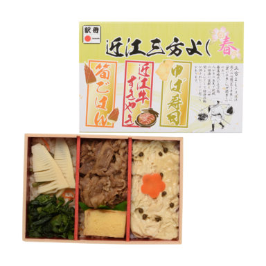 近江三方よし【春】 [販売期間] 2月〜4月末