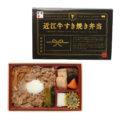 近江牛すき焼き弁当