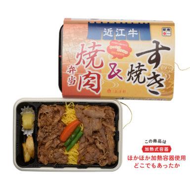 近江牛すき焼&焼肉弁当(加熱式容器)