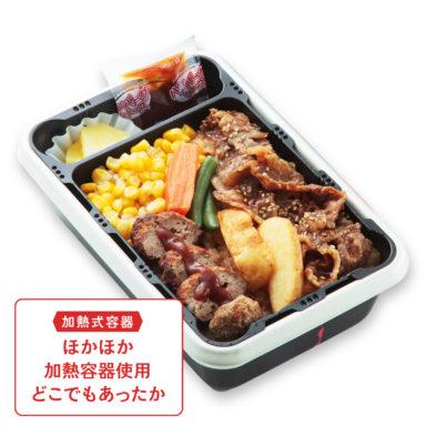 近江牛焼肉&ハンバーグ弁当(加熱式容器)