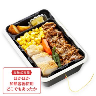 近江牛焼肉&塩鶏チキンステーキ弁当(加熱式容器)