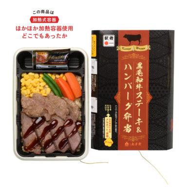 黒毛和牛ステーキ&ハンバーグ弁当(加熱式容器)