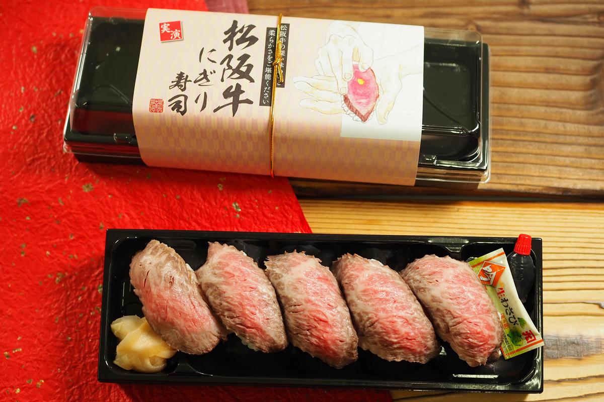松坂牛にぎり寿司
