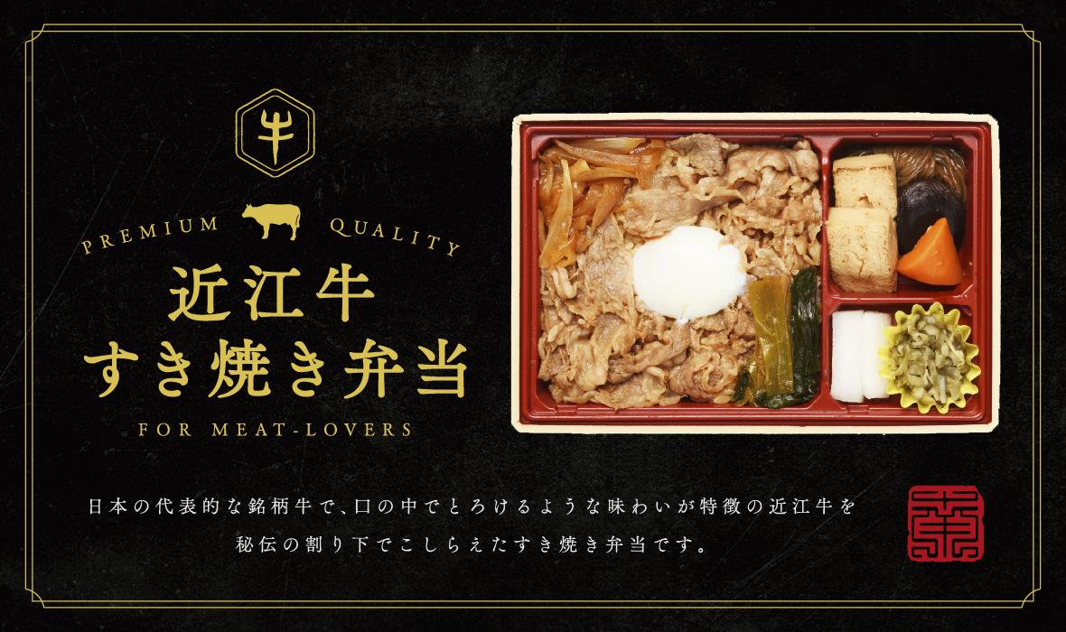 近江牛すきやき弁当