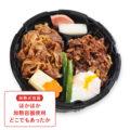 近江牛すじと牛すき焼き弁当(加熱式容器)