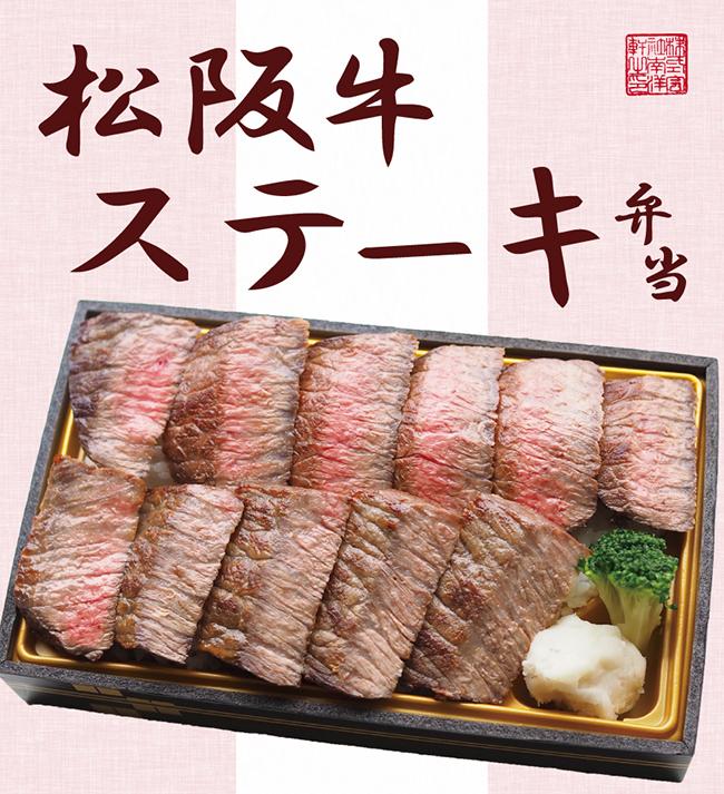 松坂牛 ステーキ弁当