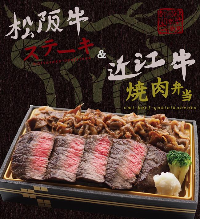 松坂牛ステーキ&近江牛焼肉弁当