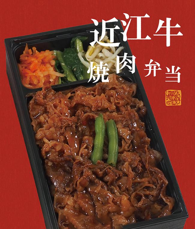 近江牛焼肉弁当