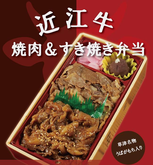 近江牛 焼肉&すき焼き弁当