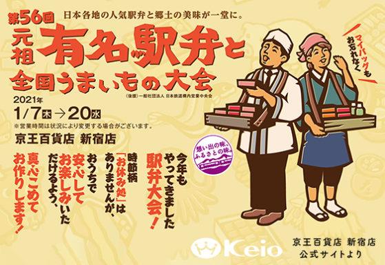 京王百貨店 新宿店、第56回 元祖有名駅弁と全国うまいもの大会に出店しています!!