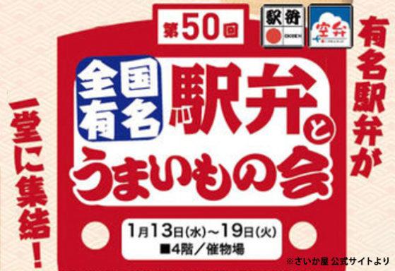 さいか屋 各店(横須賀店、藤沢店)にて駅弁の実演販売いたします!