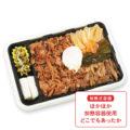 近江牛の牛すじ弁当(加熱式容器)