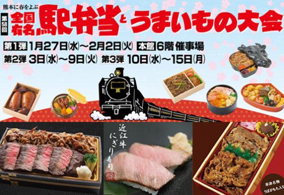 鶴屋百貨店(熊本市)の「駅弁当とうまいもの大会」にて駅弁の実演販売中です!