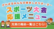 スポーツ大会(運動会・体育祭)応援メニュー